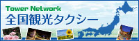 東京無線全国観光タクシー